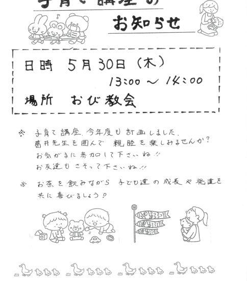 子育て講座(2019.5.30)